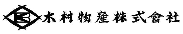 木村物産株式会社